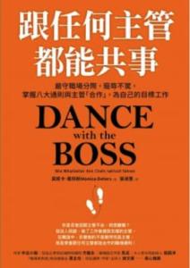 Dance with the Boss - Asiatisch 3